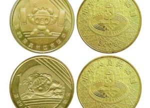 2008奥运纪念币都有哪些收藏亮点?值不值得投资?