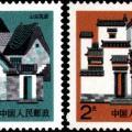 民居普通郵票升值潛力大嗎  民居普通郵票投資前景
