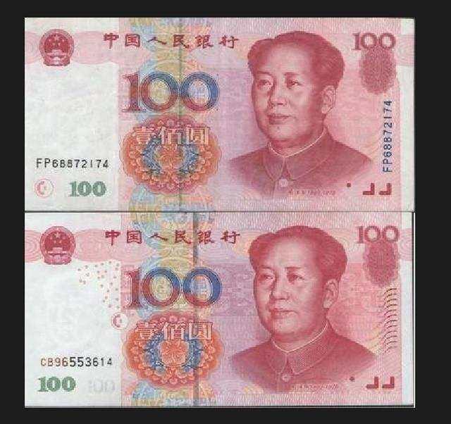99版100元旧币价格   99版100元人民币收藏投资建议