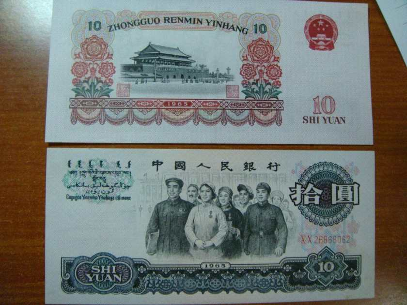 65版10元人民币价格     大团结十元特殊号码收藏技巧