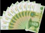 1999年1元纸币价格     99版1元收藏价值分析
