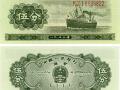 现在五分纸币1953值多少钱?五分纸币1953行情发展分析