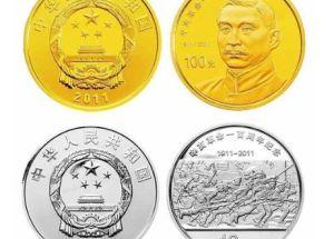 辛亥革命100周年金银币价值分析,辛亥革命100周年金银币发行规格介绍