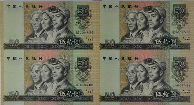 第四套人民币1980年50元四连体连体钞价格是多少?80版50元四连体钞投资前景分析