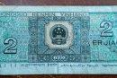 1980年二角纸币值多少钱   1980年二角纸币发展潜力如何