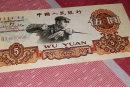 1960年5元纸币值多少钱  1960年5元纸币能卖多少钱