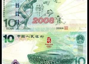 奥运钞收藏投资分析 奥运钞究竟有没有收藏价值?
