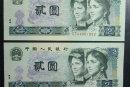 80年2元纸币现在值多少钱   80年2元纸币市场价值
