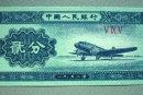 一九五三年二分纸币值多少钱  一九五三年二分纸币收藏价值