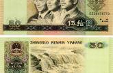 1980年50元人民币价格值多少钱?教你从这四个方面入手判断!
