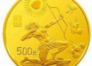后羿射日金币价值怎么样?值不值得投资?
