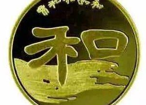 想要收藏和字书法纪念币,这五个知识点一点要知道