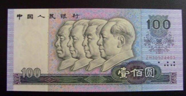 90年100元纸币现在值多少钱  90年100元纸币价格走势