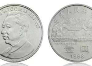 刘少奇纪念币纪念价值怎么样?值不值得收藏?