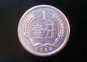 1980年一分钱硬币价格值多少钱?1980年一分钱硬币有收藏价值吗?