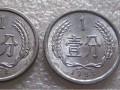 一分钱硬币值多少钱一枚?附最新一分钱硬币收藏价格表