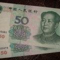 1999年50元人民币值多少钱  1999年50元人民币收藏前景