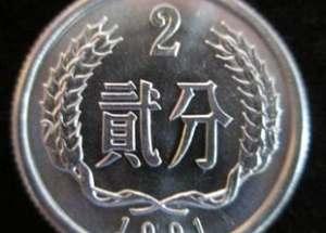 1991年2分硬币价格行情介绍 1991年2分硬币值多少钱?
