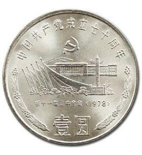 建党70周年纪念币收藏价值怎么杨?升值空间怎么样?