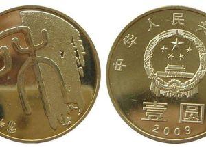 和字纪念币为什么受欢迎?和字纪念币受欢迎的原因都有哪些?