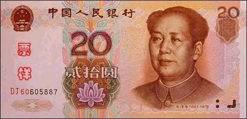 20元人民币收藏介绍 1999年版20元人民币价格会上涨吗?