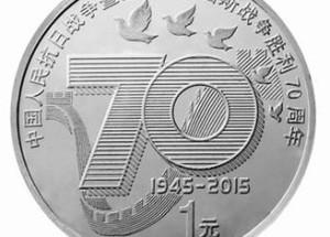 抗战纪念币最新行情怎么样?抗战纪念币收藏价值高不高?