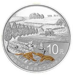 新疆兵团60周年纪念币表现的怎么样?新疆兵团60周年纪念币值得收藏吗?