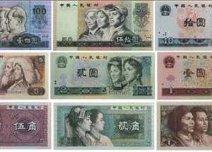 哈尔滨哪里高价收购旧版人民币?哈尔滨专业上门收购旧版人民币