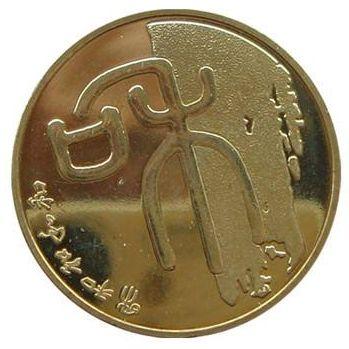 2009年和字纪念币为什么值得收藏?都有哪些特点?