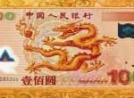 2000年龙钞价格