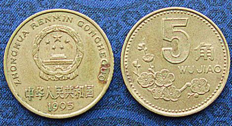 梅花五角硬币价格   如何判断梅花五角是否有收藏价值