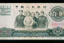 65年10元人民币值多少钱  65年10元人民币升值空间