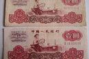 1960年的一元纸币值多少钱  1960年一元纸币图片及介绍