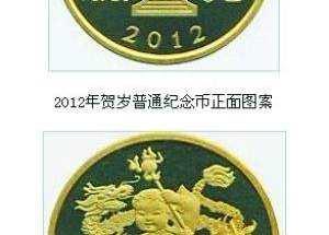 2012龙年生肖纪念币价格值多少钱?龙年生肖纪念币升值空间分析