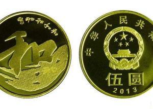 2013年和字纪念币市场行情介绍 2013年和字纪念币价格值多少钱?