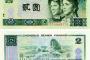 1980年2元人民币价格值多少钱?1980年2元人民币收藏前景分析