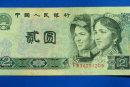 1990年2元纸币值多少钱  1990年2元纸币介绍及价值分析