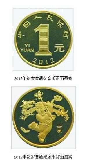 龙年生肖纪念币1.jpg