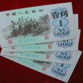 1962年的一角纸币值多少钱  1962年一角纸币值得收藏吗