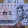 一角纸币值多少钱  一角纸币收藏价格及价值分析