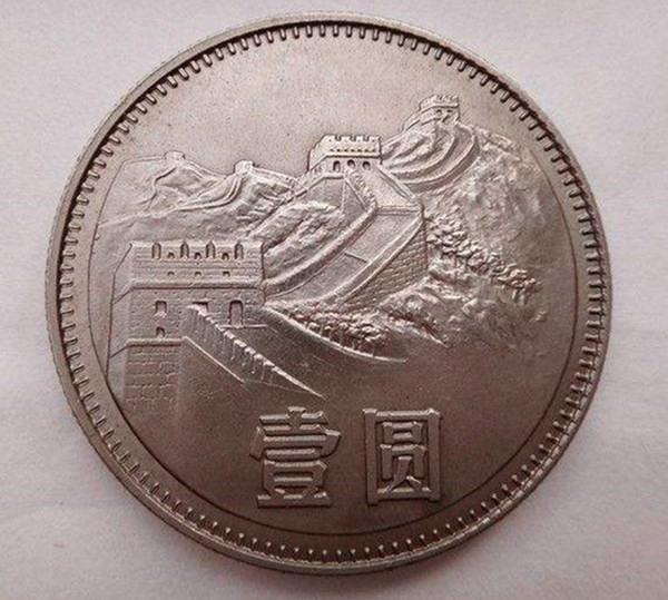 1元長城幣1981年的值多少錢  1元長城幣1981年最新價格表