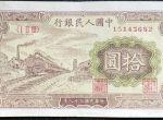 第一套人民币10元收藏价值怎么样?防伪特征是哪些?