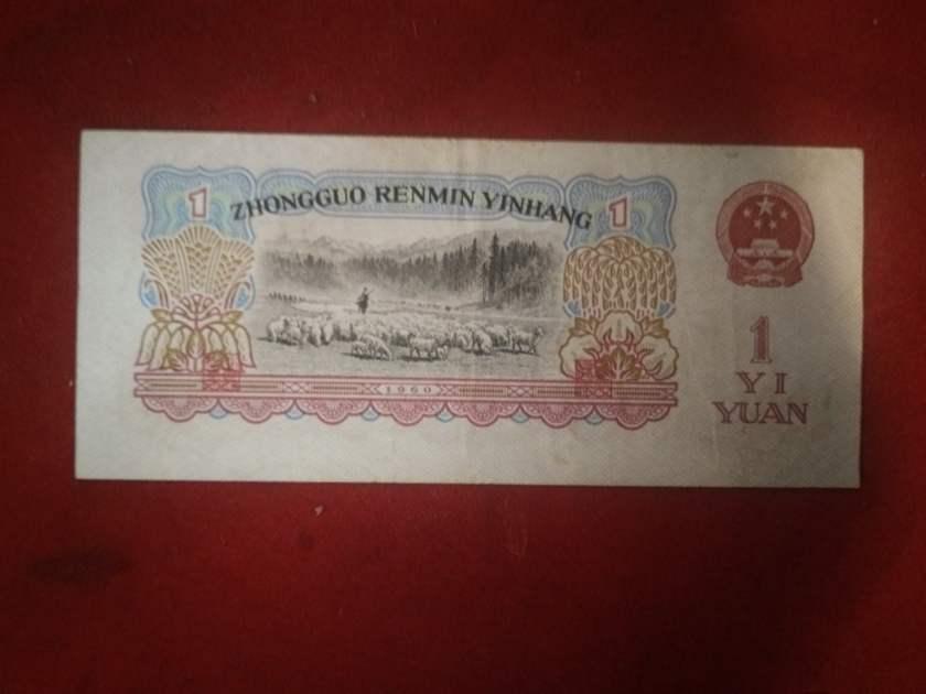 60年一元纸币价格表    收藏投资60年1元纸币建议