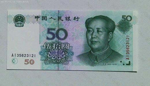 1999版50元人民币价格  99版50元纸币市场行情分析