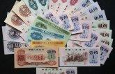 上海哪里高价回收旧版人民币?面向全国高价收购大量旧版人民币