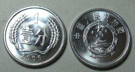 1分硬币价格表   一分硬币有没有收藏价值