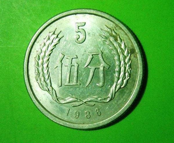 1986年5分值多少钱  1986年5分硬币目前市场价格