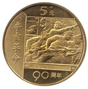 辛亥革命纪念币收藏价值怎么样?值不值得投资?