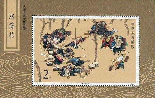 水浒传邮票收藏价值怎么样?市场潜力大不大?