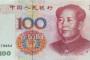 100元人民币防伪要看哪里?附100元人民币图片解析